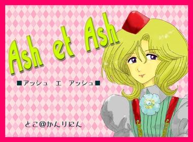 ようこそ!Ash et Ashへ☆